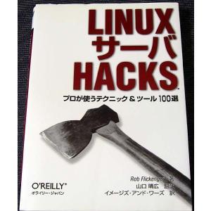 Linux サーバ Hacks ─プロが使うテクニック&ツール100選|r-books