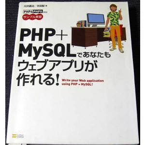 PHP+MySQLであなたもウェブアプリが作れる! サンプル実習
