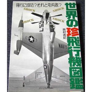世界の珍飛行機図鑑 飛行に成功?それとも失敗?|r-books