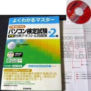 よくわかるマスター パソコン検定試験(P検)準2級 対策テキスト&問題集