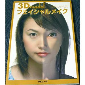 3D model フェイシャルメイク