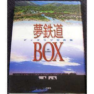 夢鉄道BOX ディオラマ写真集|r-books