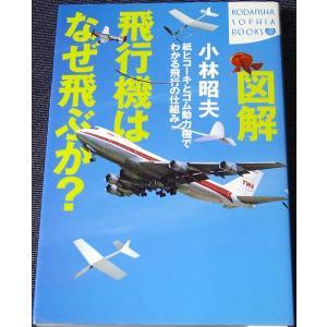 図解 飛行機はなぜ飛ぶか?─紙ヒコーキとゴム動力機でわかる飛行の仕組み|r-books