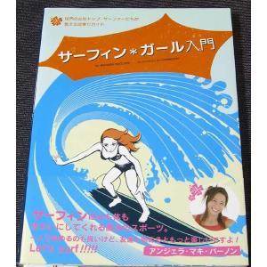 サーフィン・ガール入門|r-books