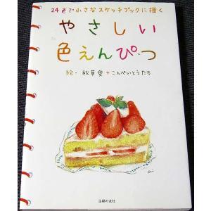 やさしい色えんぴつ ─24色で小さなスケッチブックに描く r-books
