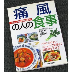 痛風の人の食事|r-books