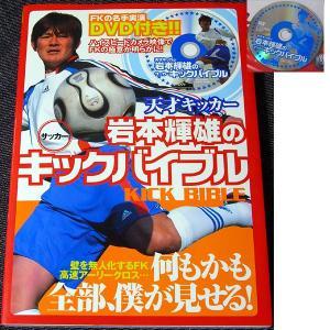 天才キッカー岩本輝雄のサッカーキックバイブル|r-books