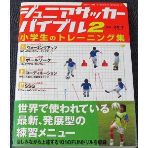 ジュニアサッカーバイブル 2 ─小学生のトレーニング集|r-books