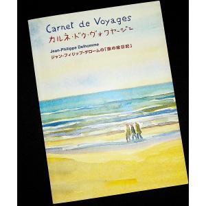 カルネ・ドゥ・ヴォワヤージュ─ジャン・フィリップ・デロームの「旅の絵日記」 r-books