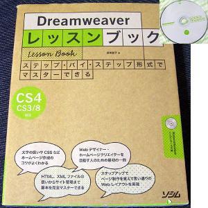 Dreamweaver レッスンブック [CS4/CS3/8対応]|r-books