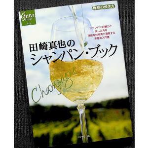 田崎真也のシャンパン・ブック|r-books