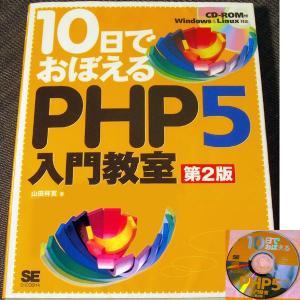 10日でおぼえるPHP5入門教室 第2版