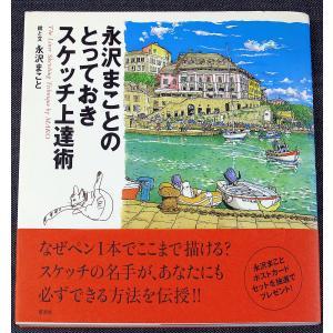 永沢まことのとっておきスケッチ上達術 r-books