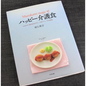 Murakami magicで ハッピー介護食|r-books