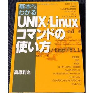 基本からわかる UNIX/Linuxコマンドの使い方|r-books