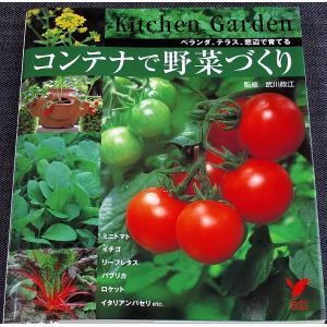 コンテナで野菜づくり ベランダ、テラス、窓辺で育てる