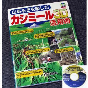 山あるきを楽しむ カシミール3D活用術 r-books