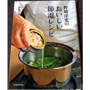 野崎洋光のおいしい節電レシピ|r-books