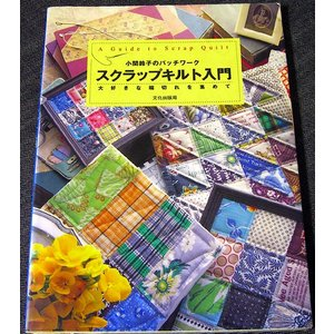 ◇ムック/B5判/95頁/1728円(税込) ◇小関 鈴子(著)/文化出版局(刊)/1998年3月第...