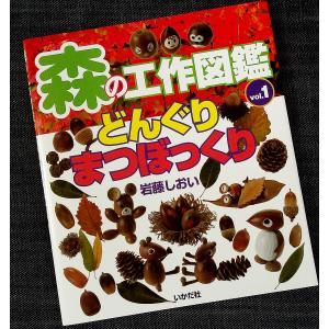 森の工作図鑑[vol.1] ─どんぐり・まつぼっくり
