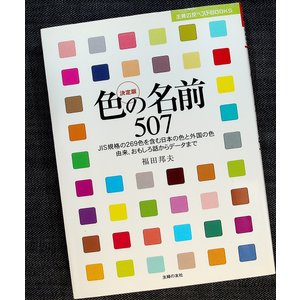 色の名前507|r-books