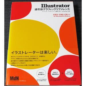 Illustrator 逆引きグラフィックリファレンス [CS3/CS2/CS対応] r-books