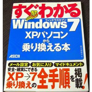 すぐわかる Windows7 ─ XPパソコンから乗り換える本|r-books