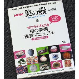 NHK美の壺 入門編|r-books