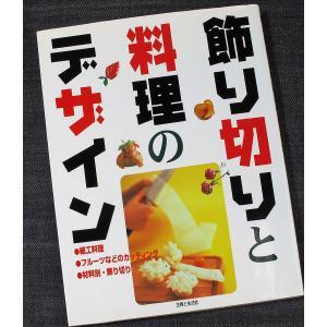 飾り切りと料理のデザイン|r-books