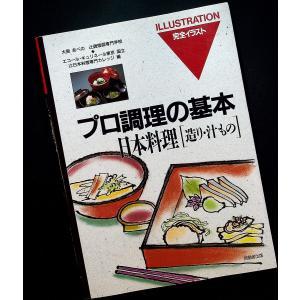 日本料理[造り・汁もの] ─完全イラスト プロ調理の基本|r-books
