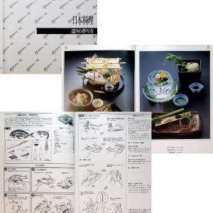 日本料理[造り・汁もの] ─完全イラスト プロ調理の基本|r-books|02