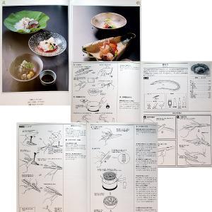 日本料理[造り・汁もの] ─完全イラスト プロ調理の基本|r-books|03