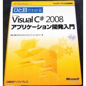 ひと目でわかる Visual C♯ 2008 アプリケーション開発入門