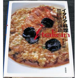 イタリア料理基礎技術講座|r-books