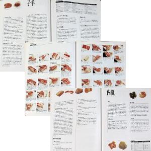イタリア料理基礎技術講座|r-books|03