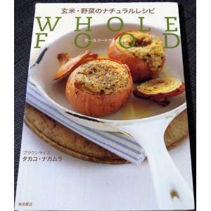 玄米・野菜のナチュラルレシピ ホールフードクッキング|r-books