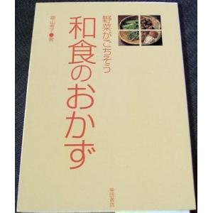 野菜がごちそう 和食のおかず|r-books
