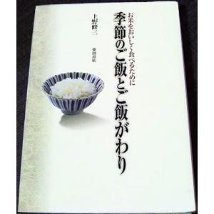 季節のご飯とご飯がわり お米をおいしく食べるために|r-books