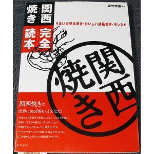 関西焼き完全読本 うまいお好み焼き・おいしい鉄板焼き・全レシピ