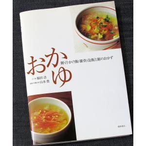 おかゆ 粥・汁かけ飯・雑炊・泡飯と粥のおかず|r-books