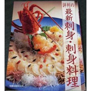 評判の最新 刺身・刺身料理
