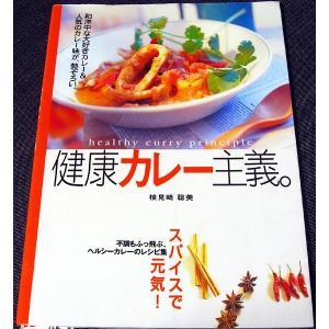 健康カレー主義|r-books