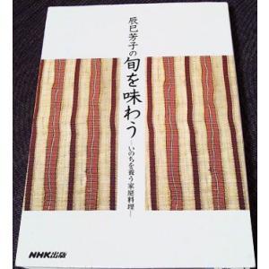 辰巳芳子の旬を味わう いのちを養う家庭料理|r-books