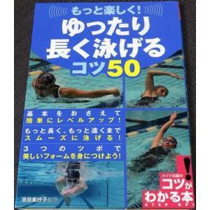 もっと楽しく! ゆったり長く泳げるコツ50 ─コツがわかる本!|r-books