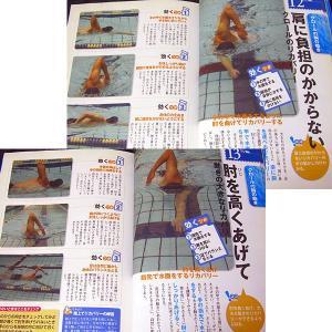 もっと楽しく! ゆったり長く泳げるコツ50 ─コツがわかる本! r-books 02