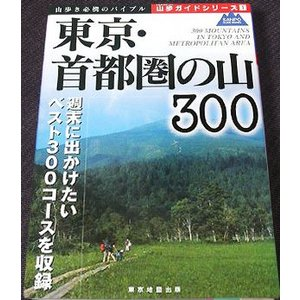 東京・首都圏の山300 r-books