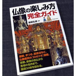 仏像の楽しみ方完全ガイド r-books