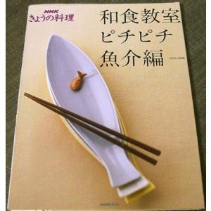 和食教室 ピチピチ魚介編 ─NHKきょうの料理|r-books