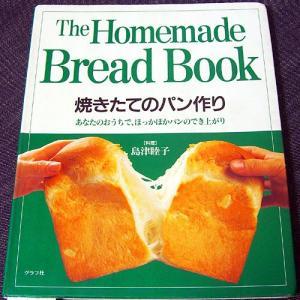 焼きたてのパン作り|r-books