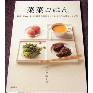 菜菜ごはん─野菜・豆etc.すべて植物性素材でつくるかんたん満足レシピ集 r-books